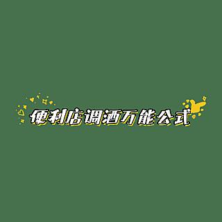 手绘-小红书标题文字8