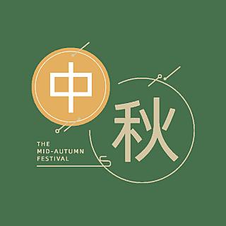 手绘-中秋节公众号排版文字