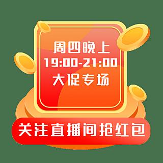 手绘-电商直播间挂饰文字5