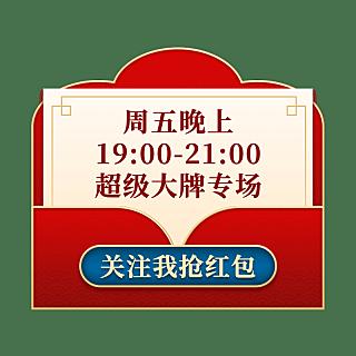 手绘-电商直播间挂饰文字2