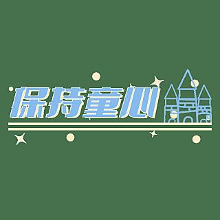 手绘-儿童节标题文字-城堡