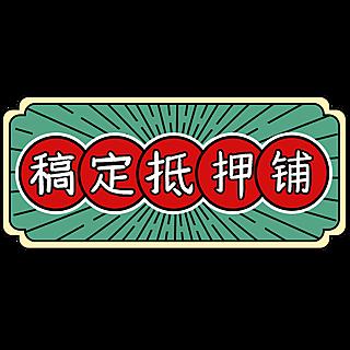 复古香港元素-扁平风