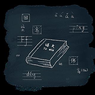 手绘-节点-教师节-粉笔黑板背景