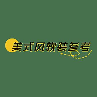 手绘-小红书标题文字5