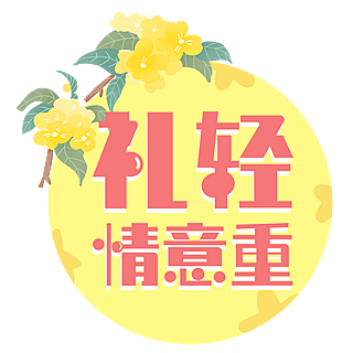【微商】中秋节营销贴纸手绘