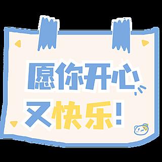 手绘-儿童节标题文字-纸张
