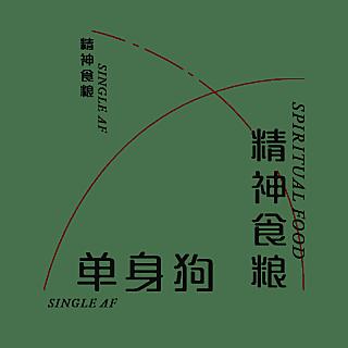 手绘-文字排版组合1