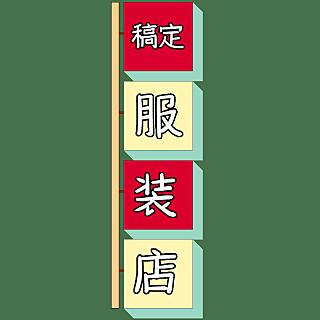 复古香港元素-扁平风-
