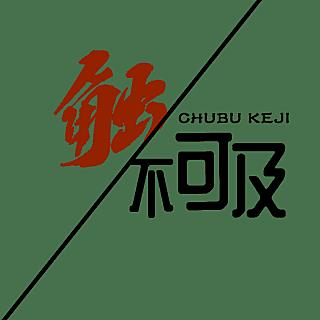 12W-常规-电影海报标题文字-中等-B