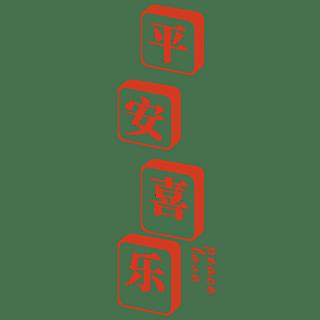 手绘-复古文字9