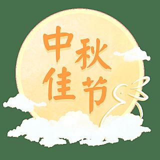 中秋节-中秋佳节