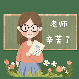 节日手绘插画-教师节