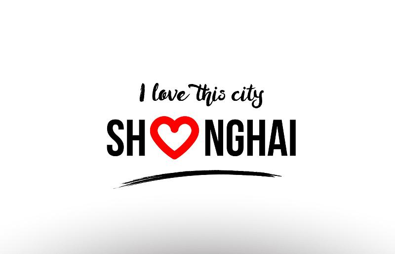 心型,数字1,上海,白色,单词,文字,模板,爱,复制,拜访
