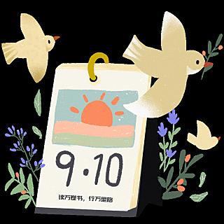 教师节热点贴纸-日历