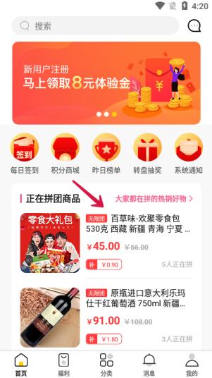 51拼商城怎么玩(51拼玩法大纲)