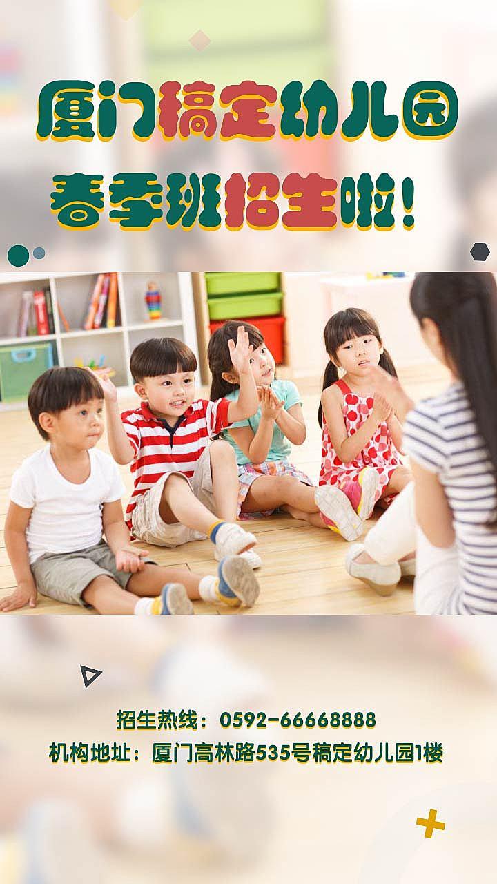 幼儿园/教育机构环境介绍宣传视频
