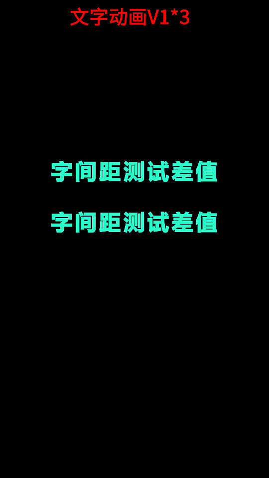 【特效】文字动画V1x2
