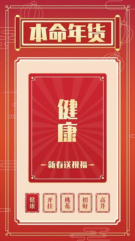 牛年春节红包翻页产品展示