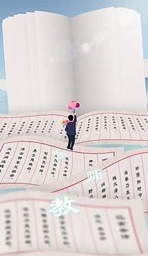 教师节书海遨游晒照祝福