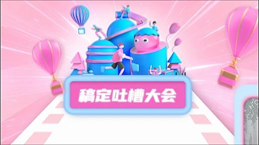 片头片尾横版视频娱乐综艺粉色