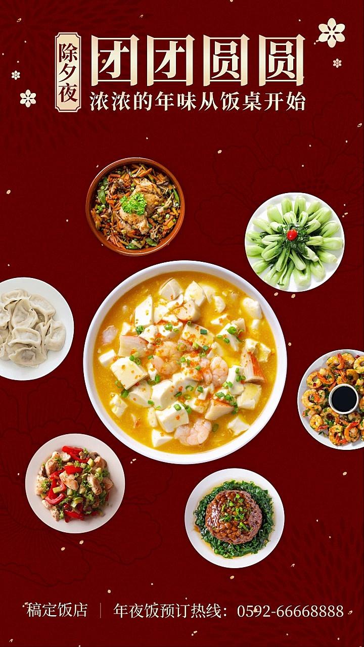 春节年夜饭年货产品展示
