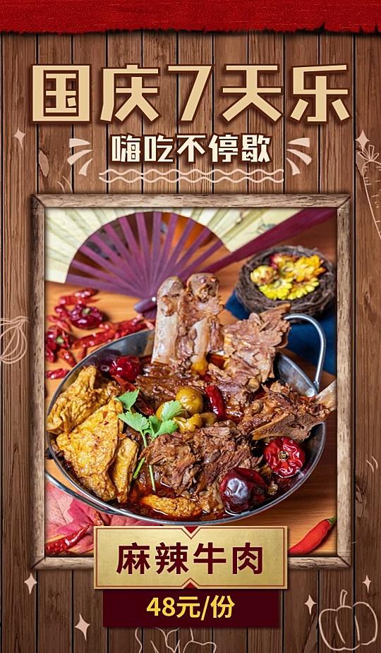 国庆节美食促销