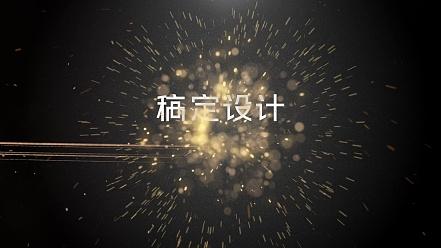 闪耀黑金标志动画片头